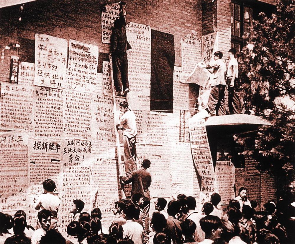 1967, Université de Pékin, dazibao critiquand Lu Ping, le président de l'université